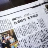 『2020年 太台本屋 tai-tai books 活動実績』の画像