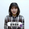 『Juice=Juice宮本佳林ちゃん「声優の内田真礼さんが私の名前を出して下さり大発狂で踊り狂いました。」』の画像