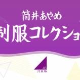 『【乃木坂46】『筒井あやめ制服コレクション』題字のフォントがヤバすぎるwwwwww』の画像