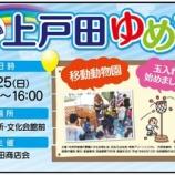 『上戸田ゆめまつり2016 9月25日(日)開催 上戸田商店会MAPも完成しました』の画像