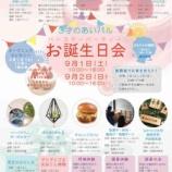 『上戸田地域交流センター「あいパル」3歳のお誕生会 9月1日・2日(土日)開催!』の画像