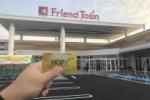 藤が尾小学校横に新しくできる『フレンドマート交野店』で交野市民にはあまり馴染みがないけどお得なHOPカードの申込してきた!