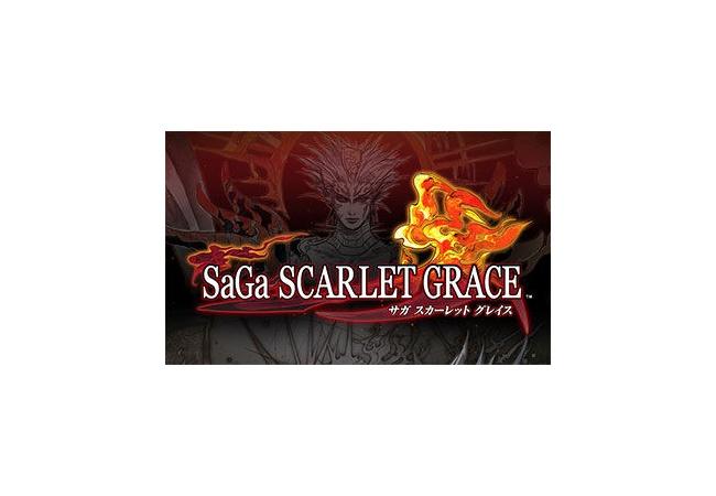 サガスカーレットグレイスが神ゲーだった