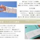 『【募集】たすき帖ことはじめ講座@三島』の画像