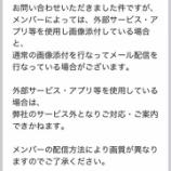 『【乃木坂46】運営にモバメ画像について問い合わせてみた結果・・・』の画像