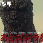 『テレビ朝日で地上波初放送された『シン・ゴジラ』 感想でござるッ!』の画像