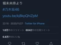 【悲報】乃木坂46公式Twitter、リプ欄が炎上wwwwwwwww