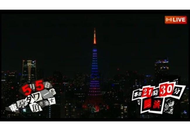 【生放送】今夜ペルソナ5の発売日が決まる!?『東京タワーを頂きます。』