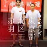 『『山田孝之の東京都北区赤羽』 変わっているけど、すこぶる面白いドラマ』の画像