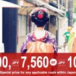 『JALの国内線が超格安で乗れるJapan Explorer Pass。新たに羽田⇆大阪が一律7,560円で登場。』の画像