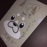 『[イコラブ] HUSTLE PRESS編集長さん 齊藤なぎさサイン入りクリアファイルをを抽選でプレゼント!〆切は1月25日(土)22:59…』の画像