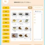 『「食生活ナビ KASAOKA(かさおか・笠岡)」について』の画像