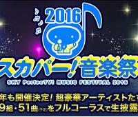 【欅坂46】今日の『スカパー音楽祭』で何やるんだっけ?