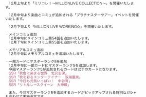 【ミリシタ】イベント『MILLION LIVE WORKING☆ ~白熱!アイドル学園頂上決戦~』開催!&12月の開催情報公開!
