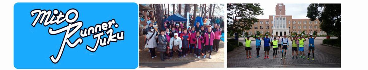 水戸ランナー塾のblog イメージ画像