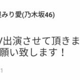 『【乃木坂46】渡辺みり愛『24時間テレビ』参加決定!!!キタ━━━━(゚∀゚)━━━━!!!』の画像