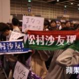 『【乃木坂46】香港のイベント会場で『まなつ、頭デカイよ』プレートを掲げてるファンがいてワロタwwwwww』の画像