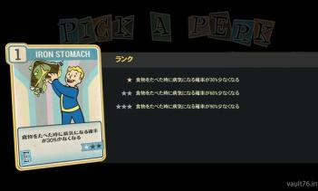 Fallout 76 PERK「Iron Stomach」