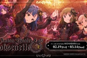 【ミリオンライブ】2021年2月19日(金)より『アイドルマスター ミリオンライブ! シアターデイズ Anion Theater Café obscurité』開催!&先着予約は2/10(水)18:00から!