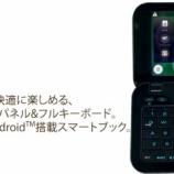 『IS01に今も入れられる現存アプリ達の紹介 その2』の画像