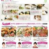 『Yahoo+ローソンの食材宅配「スマートキッチン」が色々すごい』の画像