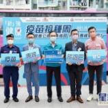 『【香港最新情報】「サムスイポで、「ワクチンバス」が始動」』の画像
