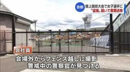 【京都】女子選手を会場の外からフェンス越しに撮影、47歳会社員を逮捕…「陸上選手のお尻を狙って撮影していた」