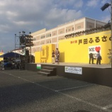 『戸田ふるさと祭り 今日明日開催!』の画像