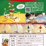 『クリスマス子ども工作イベント(ランチカレー付き)』の画像