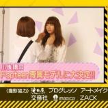 『【乃木坂46】川後陽菜『Popteen』専属モデル決定キタ━━(゚∀゚)━━!!!』の画像