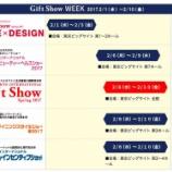 『2017東京 ギフトショーウィーク』の画像