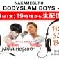 明後日1/16(木)『中目黒BODYSLAM BOYS』生配...