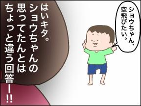 【体験談】関西でパラグライダー体験 タンデムなら子供もOK!
