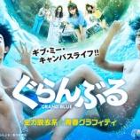 『【乃木坂46】与田祐希と共演した女優、とんでもない事件を起こしていた・・・』の画像