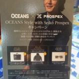 『OCEANS Style with Seiko Prospex キャンペーン』の画像