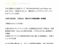 欅坂46「客入れ5000人!解散コンサート!」 ←これ