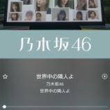 『超朗報!!!乃木坂46、深夜の大解禁!!!!!!キタ━━━━(゚∀゚)━━━━!!!』の画像