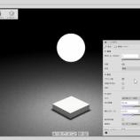 『光源を自作してレンダリングする方法』の画像