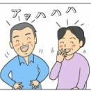 夫婦で笑える