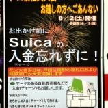 『いよいよ明日は戸田橋花火大会』の画像
