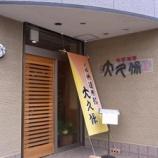 『大久保 / 千葉 銚子 寿司 伊達巻』の画像