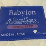 『オオツカオリジナル・東京スプリング・6.5インチマットレス・バビロン・ハードタイプSを45000円』の画像