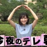 『久冨慶子アナが脇全開!!【GIF動画あり】』の画像