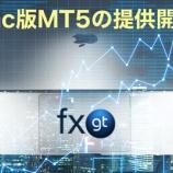 『FXGTが、MacOSでもMT5が利用できるように、Mac版MT5の提供を開始しました!』の画像
