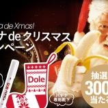 『【懸賞】Doleのバナナdeクリスマス プレゼントキャンペーンが当選!』の画像