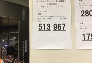 【悲報】日韓戦の視聴率7.9%wwwwww