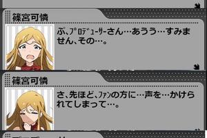 【グリマス】可憐アイドルストーリーLV5