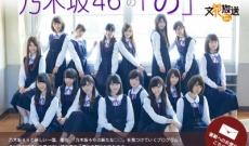 次回『乃木坂46の「の」』に生田絵梨花&堀未央奈が出演