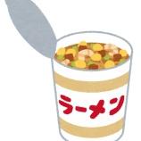 『カップ麺を水で作った事ある奴いるか?』の画像