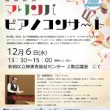 『【早稲田】「マリンバピアノコンサート」に行きました。』の画像